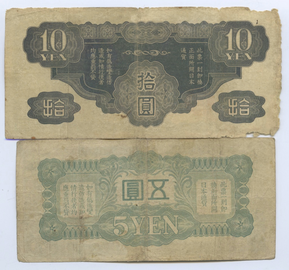 Набор банкнот (Япония)