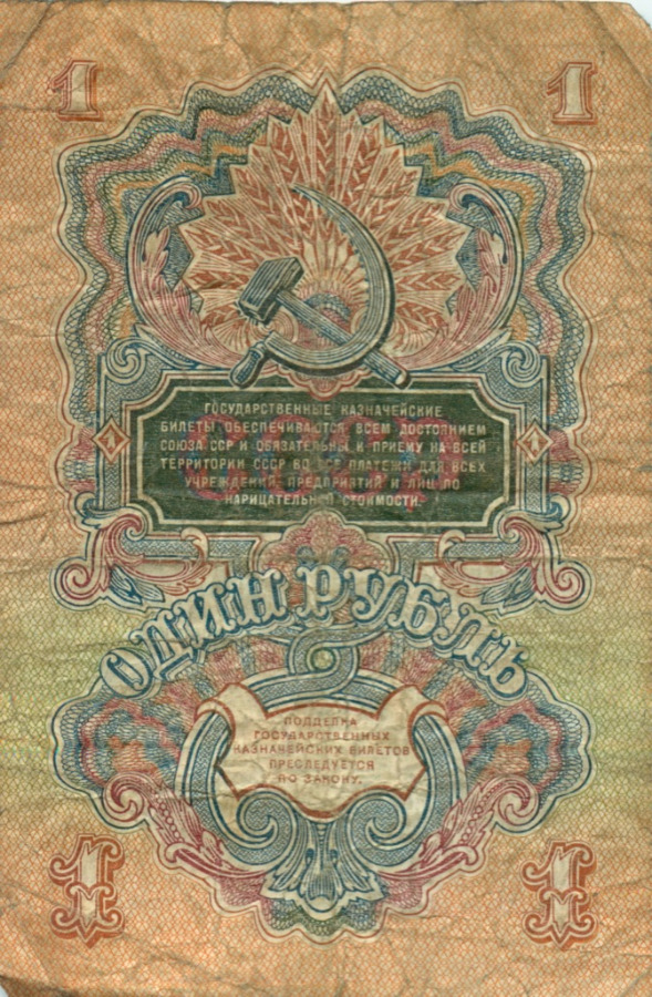 1 рубль 1947 года (СССР)