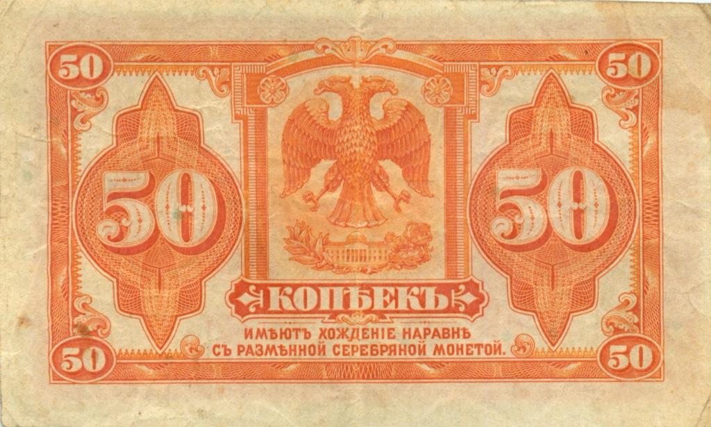 50 копеек, Временное правительство