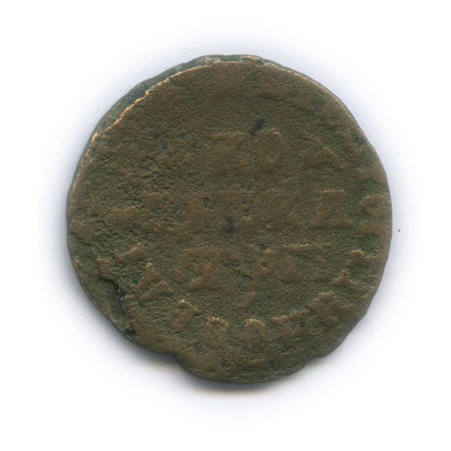 1 копейка 1713 года СПБ (Российская Империя)