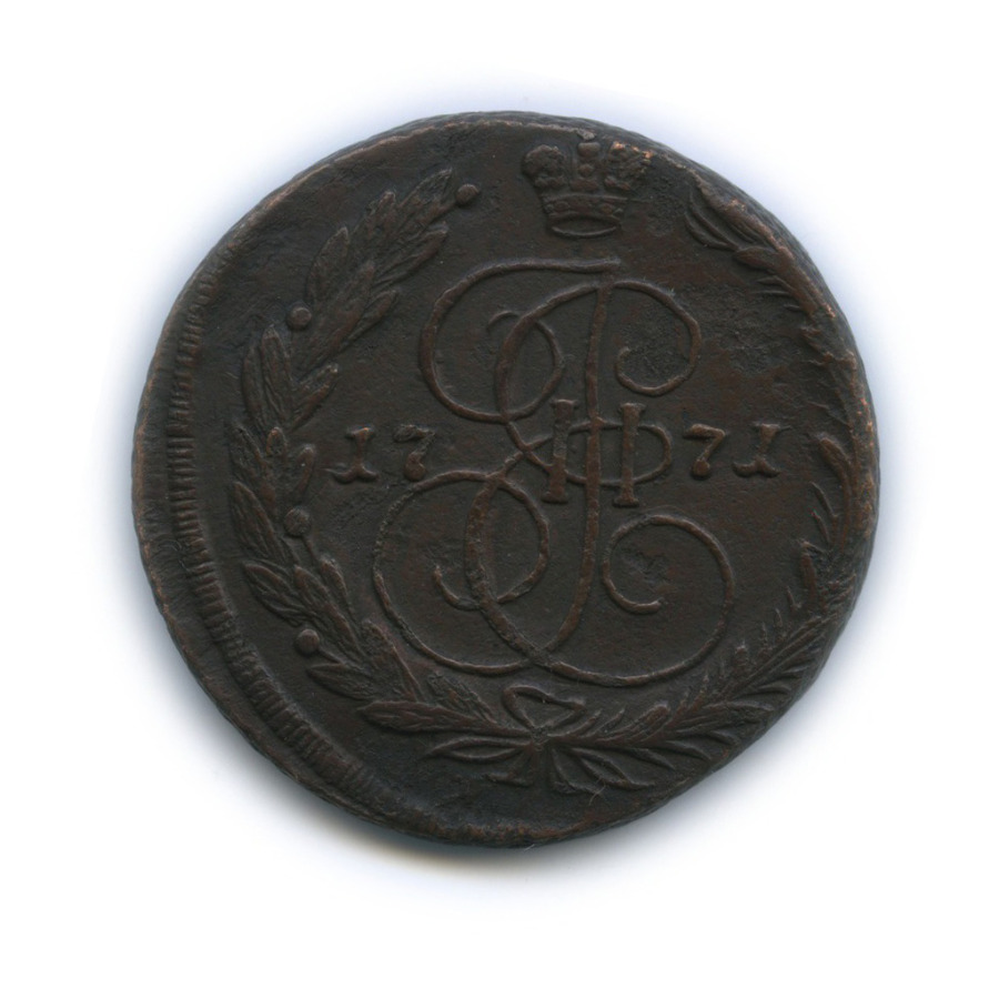5 копеек 1771 года ЕМ (Российская Империя)
