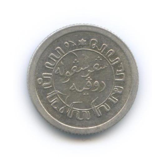 1/10 гульдена - Нидерландская Индия 1918 года