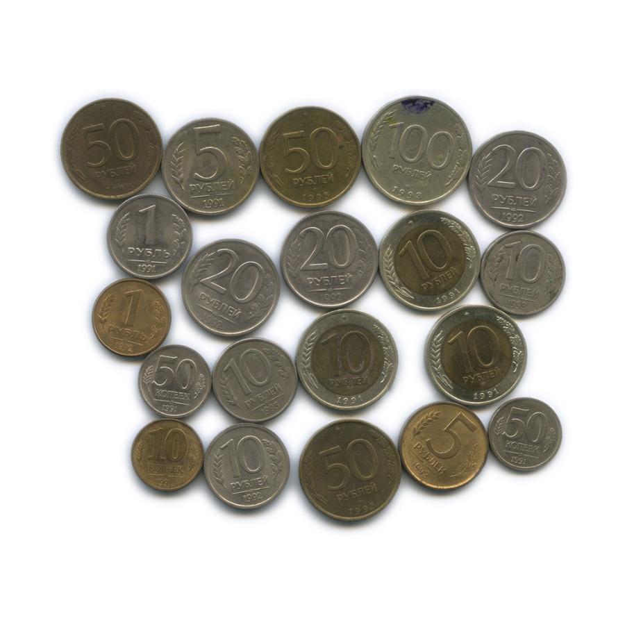 Набор монет России и СССР 1991-1993