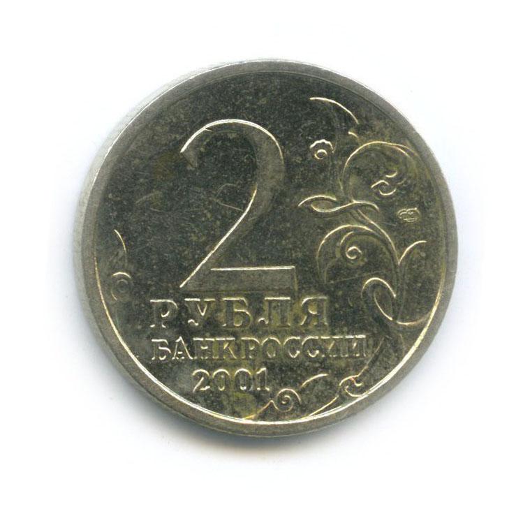 2 рубля — 40 лет космического полета Ю. А. Гагарина 2001 года СПМД (Россия)
