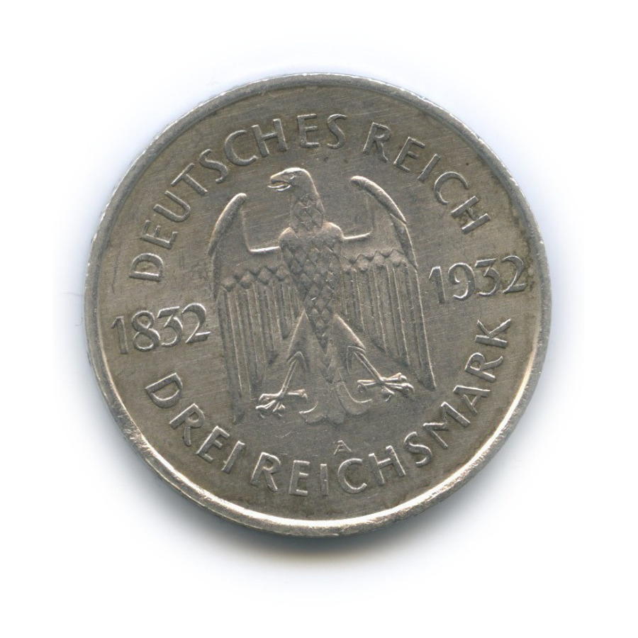 3 рейхсмарки — 100 лет содня смерти Гёте 1932 года A (Германия)