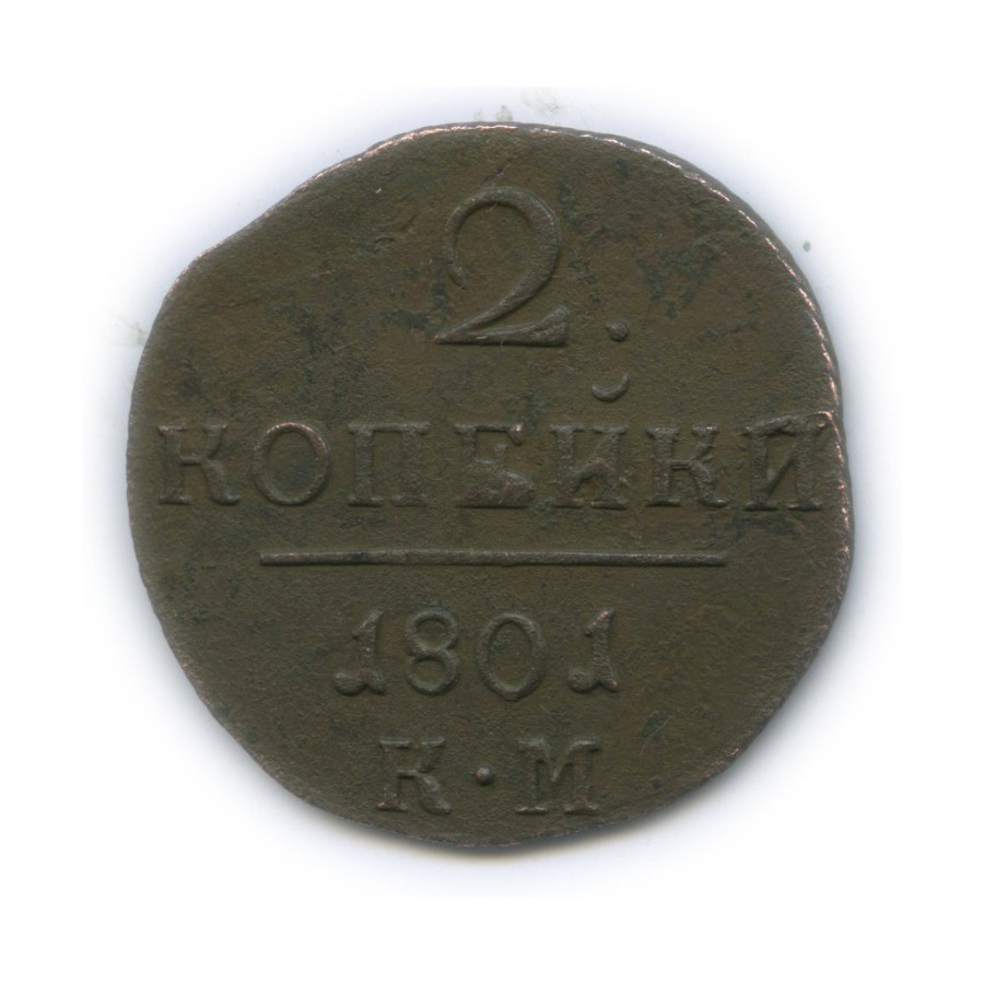 2 копейки 1801 года КМ (Российская Империя)