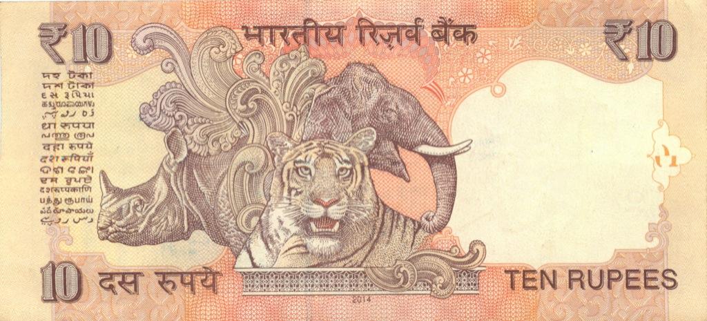 10 рупий 2014 года (Индия)