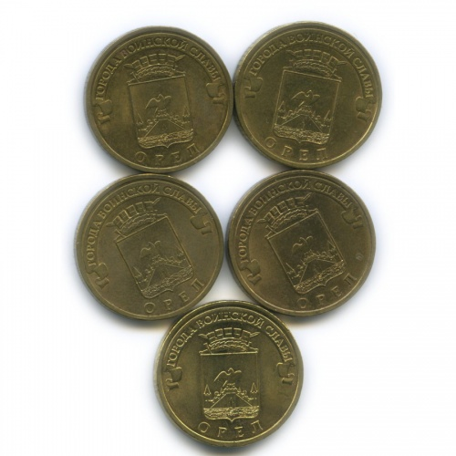 Набор монет 10 рублей — Города воинской славы - Орёл 2011 года (Россия)