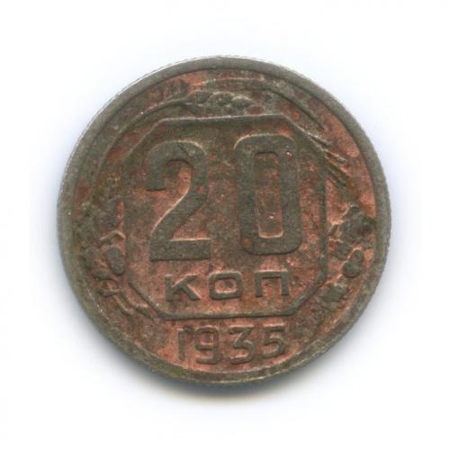 20 копеек 1935 года (СССР)