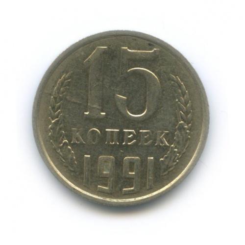 15 копеек 1991 года М (СССР)