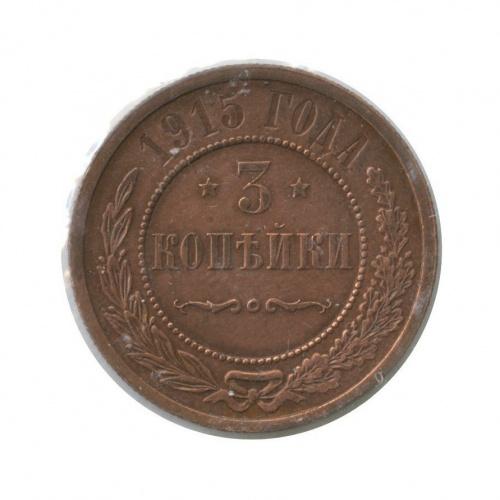 3 копейки (вхолдере) 1915 года (Российская Империя)