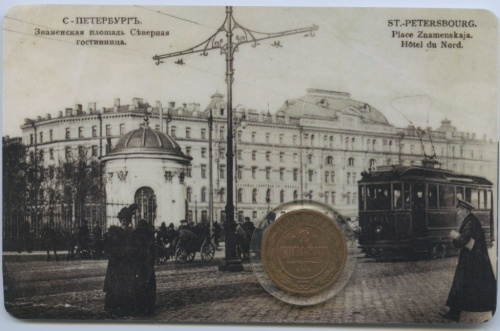 2 копейки (в открытке) 1907 года СПБ (Российская Империя)