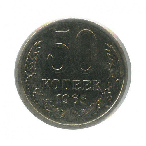 50 копеек (вхолдере) 1965 года (СССР)