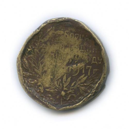 Медаль Временного правительства «Борцам заРодину исвободу» 1917 года