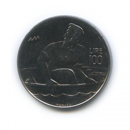 100 лир - Святой Марин 1972 года (Сан-Марино)