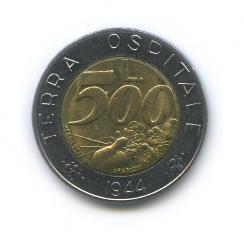 500 лир - Гостеприимство 1991 года (Сан-Марино)