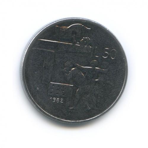 50 лир - Социальные достижения 1982 года (Сан-Марино)