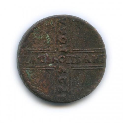 5 копеек («крестовые») 1727 года КД (Российская Империя)