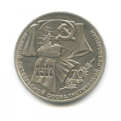 1 рубль — 70 лет Советской власти 1987 года (СССР)