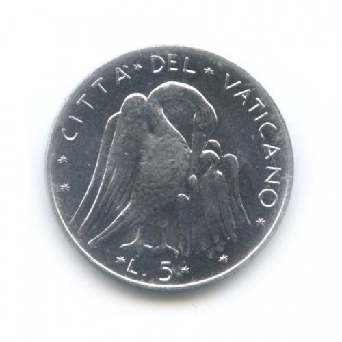 5 лир 1977 года (Ватикан)