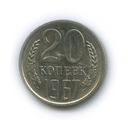 20 копеек 1967 года (СССР)