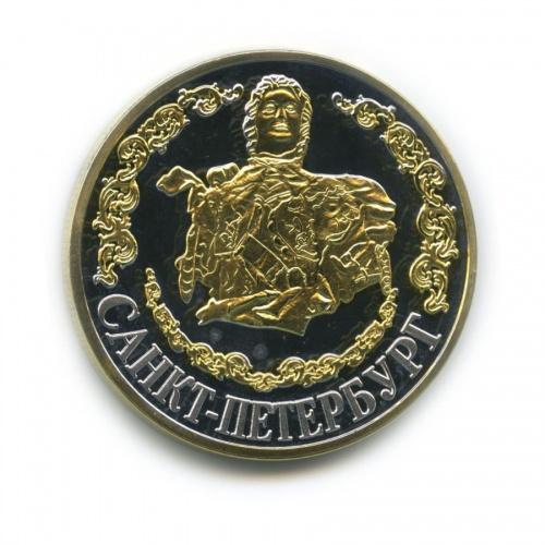 Жетон «Петр I - Санкт-Петербург»