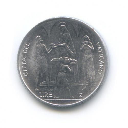 2 лиры 1968 года (Ватикан)