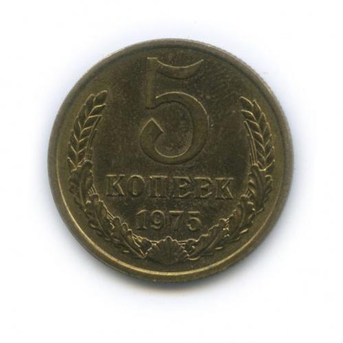 5 копеек (вхолдере) 1975 года (СССР)