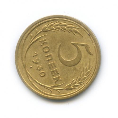 5 копеек (брак - смещение аверс/реверс) 1930 года (СССР)