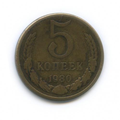 5 копеек (брак - непрочекан) 1980 года (СССР)