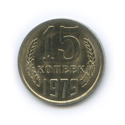 15 копеек 1979 года (СССР)