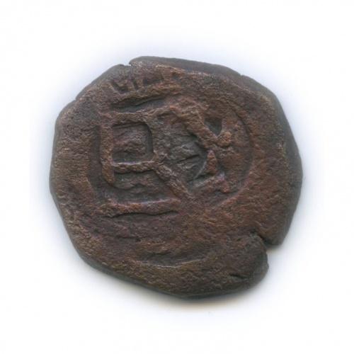 Мараведи, 17-й век (Испания)