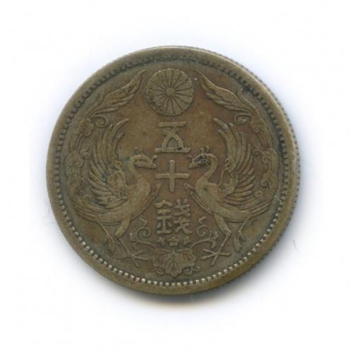 50 сенов 1923 года (Япония)