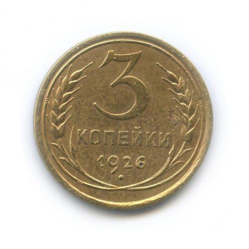 3 копейки 1926 года (СССР)