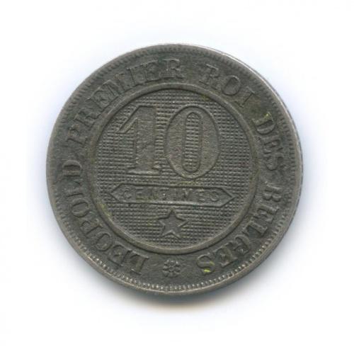 10 сантимов 1864 года (Бельгия)
