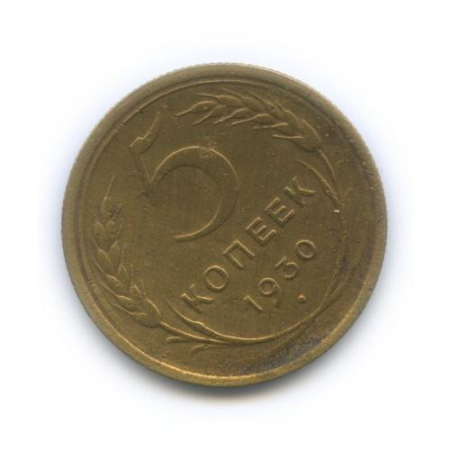 5 копеек (брак - разворот аверс/реверс) 1930 года (СССР)