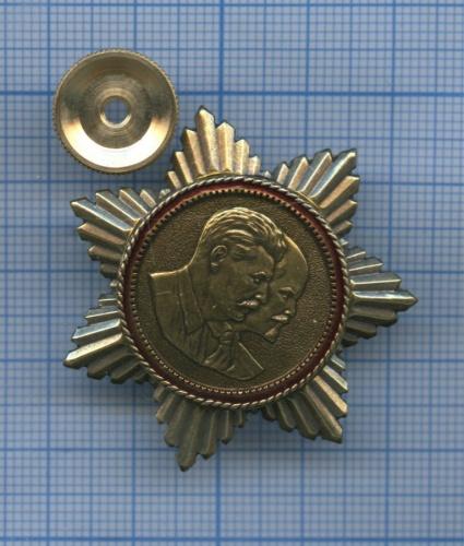 Знак «В.И. Ленин, И. В. Сталин»