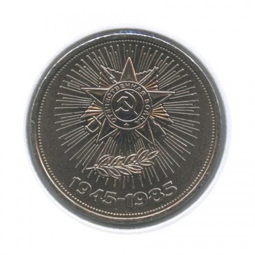1 рубль — 40 лет победы над фашистской Германией (вхолдере) 1985 года (СССР)
