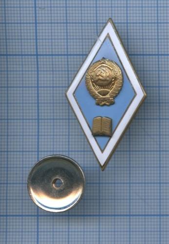 Знак нагрудный «Обокончании университета» ЛМД (СССР)