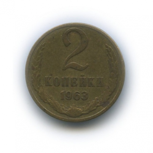 2 копейки 1963 года (СССР)