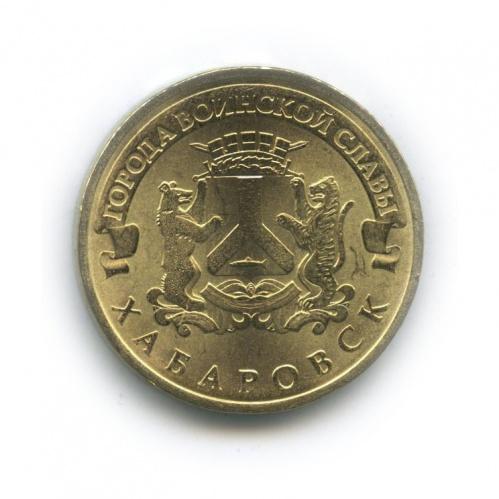 10 рублей - Города воинской славы - Хабаровск 2015 года (Россия)