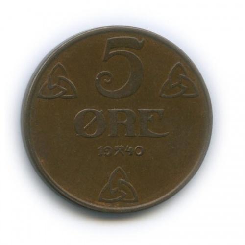 5 эре 1940 года (Норвегия)