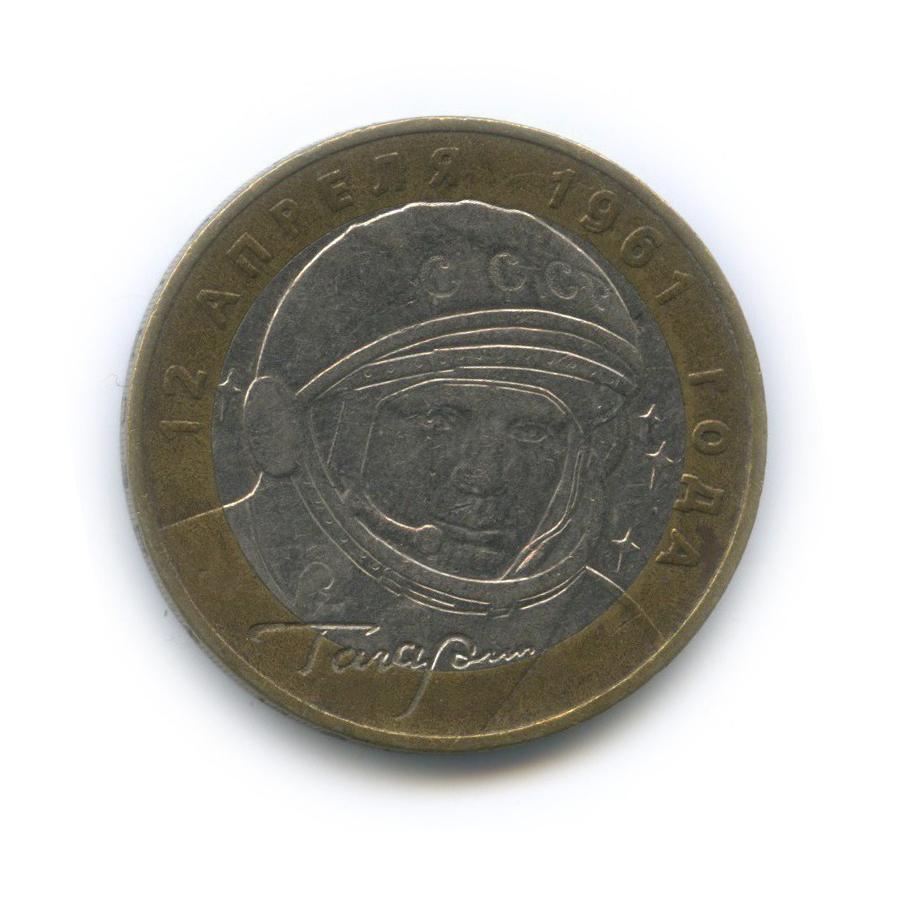 10 рублей — 40 лет космического полета Ю. А. Гагарина 2001 года ММД (Россия)
