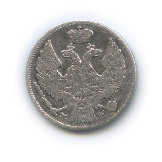 15 копеек/1 злотый (Россия для Польши) 1839 года (Российская Империя)