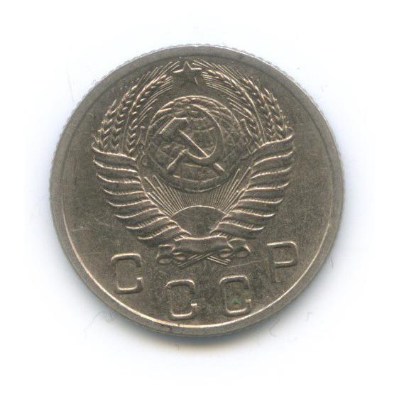 10 копеек 1952 года (СССР)