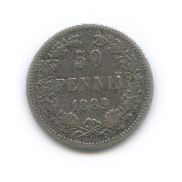 50 пенни 1889 года L (Российская Империя)