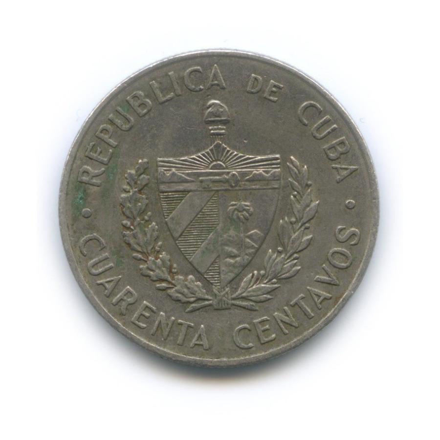 40 сентаво — 30 лет содня рождения Камило Сьенфуэгоса Горриарана 1962 года (Куба)