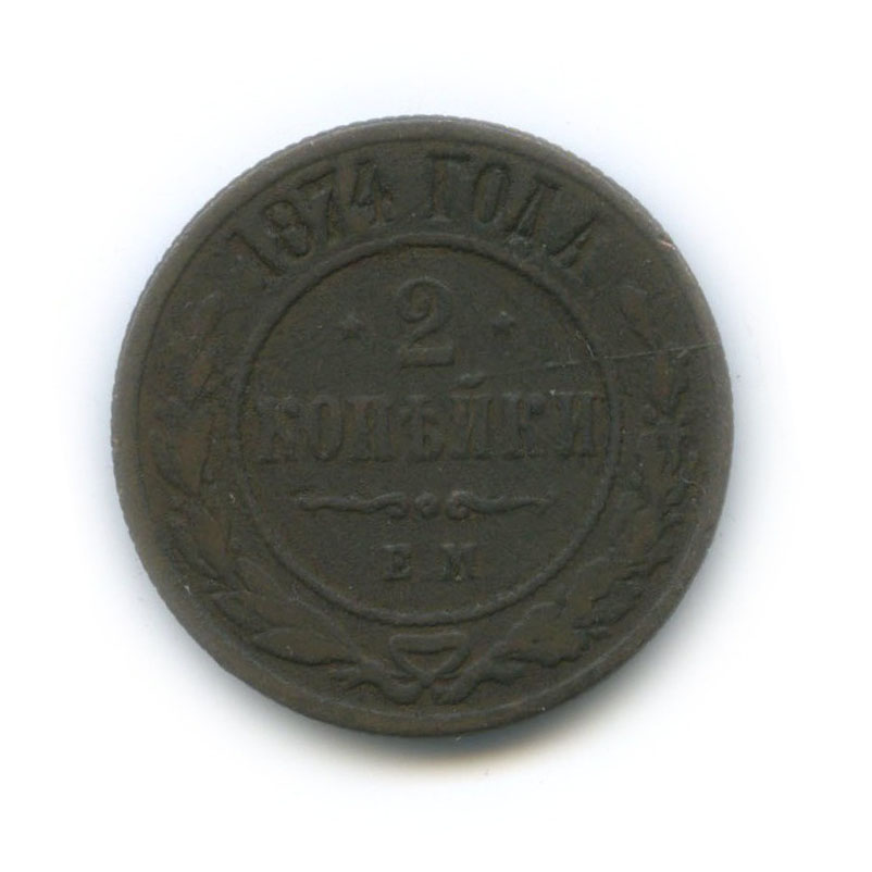 2 копейки 1874 года ЕМ (Российская Империя)