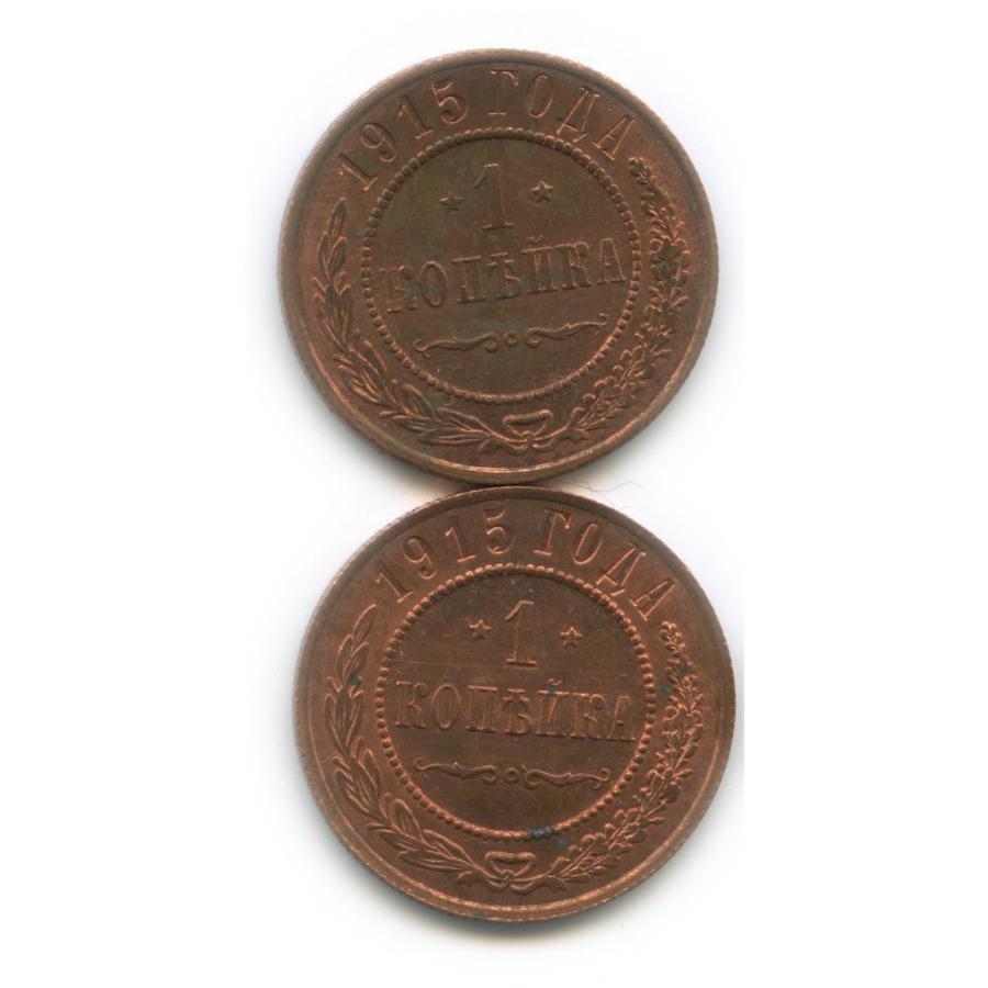 Набор монет 1 копейка 1915 года (Российская Империя)