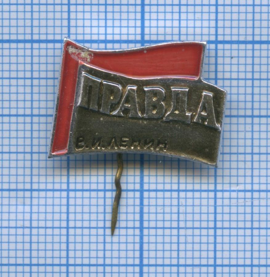 Знак «Правда - В. И. Ленин» (СССР)